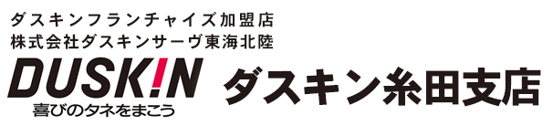 ダスキン糸田支店|石川県金沢市掃除・害虫駆除・家事代行・水宅配